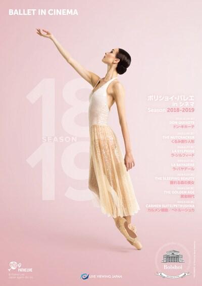 《ボリショイ・バレエ in シネマ Season 2018-2019『黄金時代』》