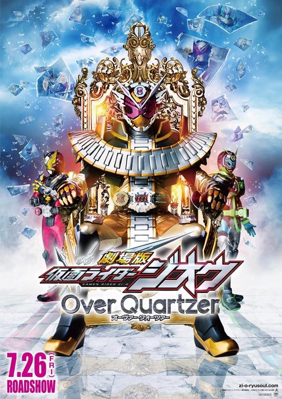 劇場版 仮面ライダージオウ Over Quartzer フライヤー1