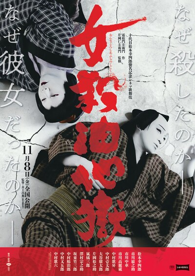 《シネマ歌舞伎》女殺油地獄(幸四郎)