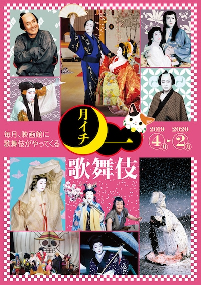 《シネマ歌舞伎》廓文章 吉田屋