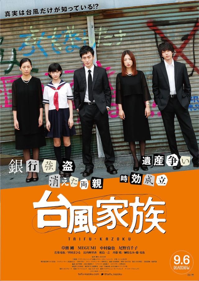 台風 家族 上映 映画 館
