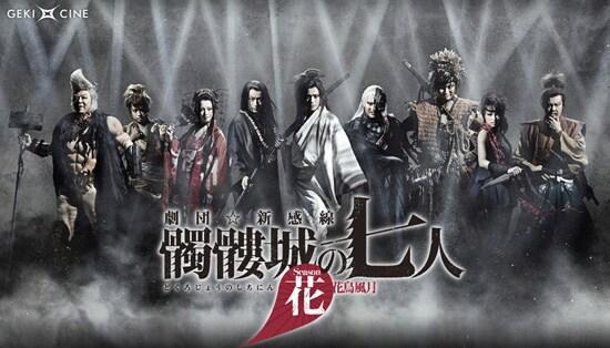 《ゲキ×シネ》髑髏城の七人 Season花 フライヤー2