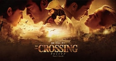 The Crossing -ザ・クロッシング- PartI