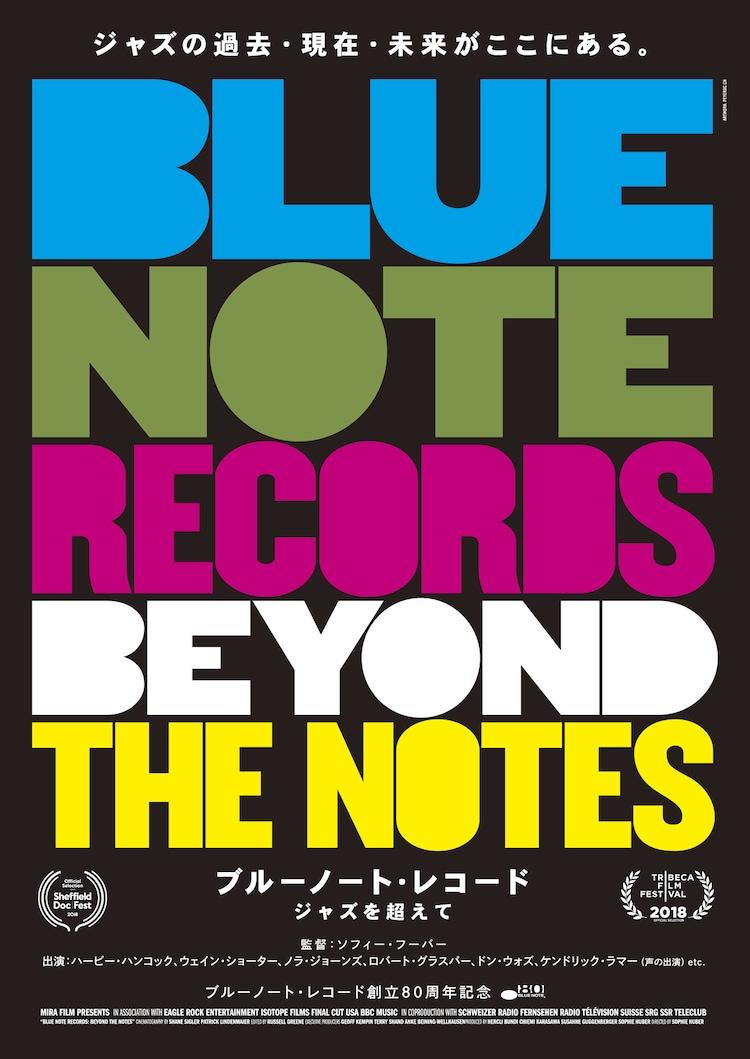 ブルーノート・レコード ジャズを超えて フライヤー1