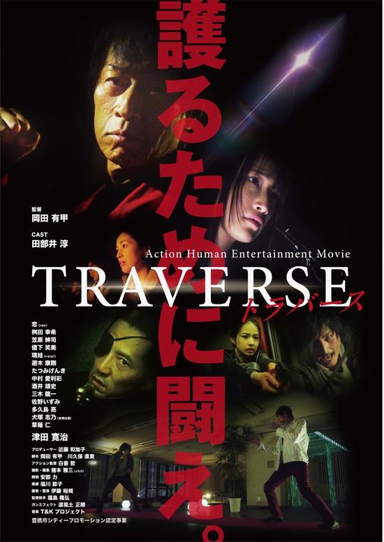 TRAVERSE-トラバース- フライヤー1