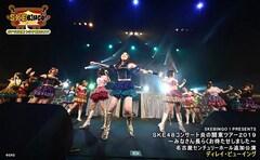 《SKEBINGO!PRESENTS SKE48コンサート炎の関東ツアー2019~みなさん長らくお待たせしました~》