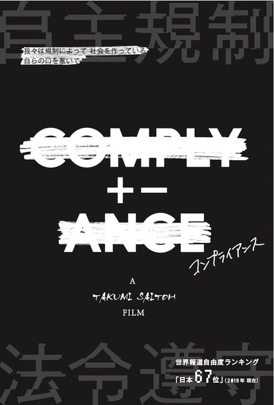 COMPLY+-ANCE コンプライアンス フライヤー3
