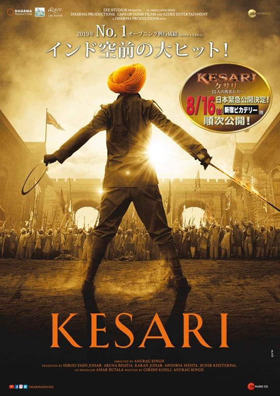 KESARI/ケサリ 21人の勇者たち フライヤー1