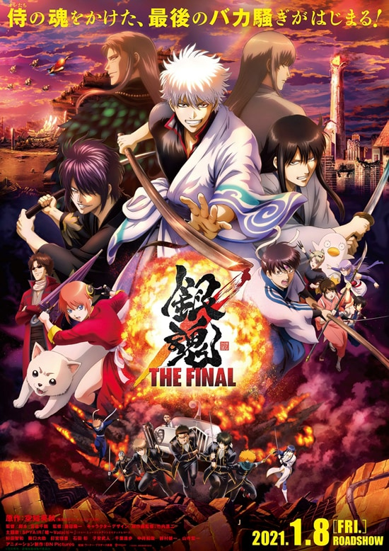 銀魂 THE FINAL フライヤー1
