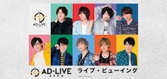 《「AD-LIVE ZERO」ライブ・ビューイング》