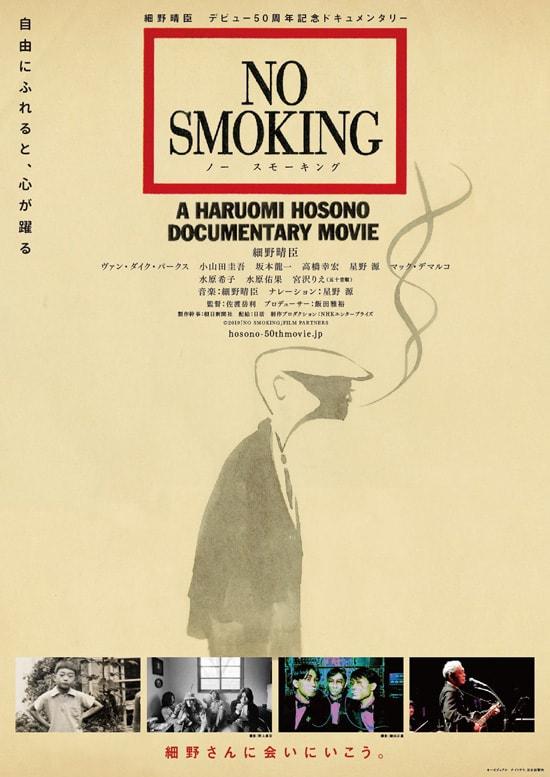 NO SMOKING フライヤー1