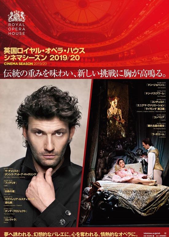 《英国ロイヤル・オペラ・ハウス シネマシーズン2019/20『ラ・ボエーム』》