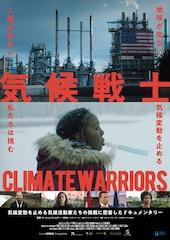 気候戦士~クライメート・ウォーリアーズ~
