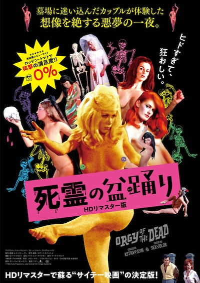 死霊の盆踊り(HDリマスター版)