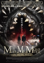 マーダー・ミー・モンスター