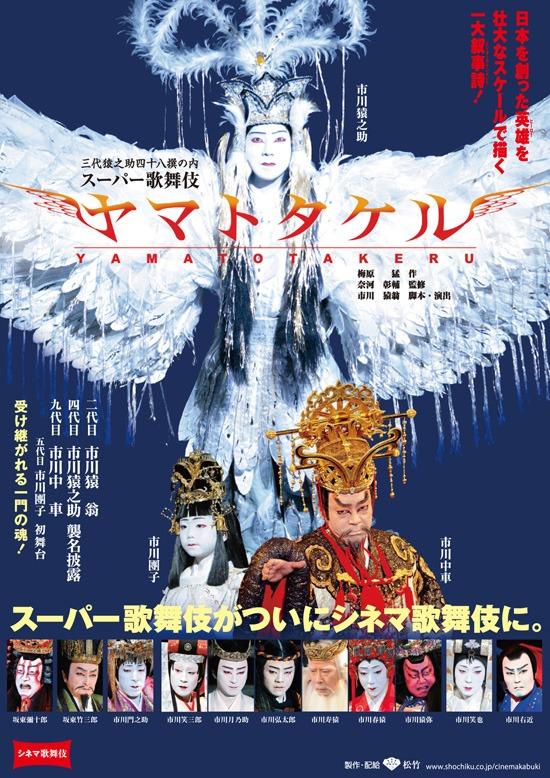 《シネマ歌舞伎》スーパー歌舞伎 ヤマトタケル