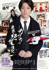 劇場特別版「カフカの東京絶望日記」