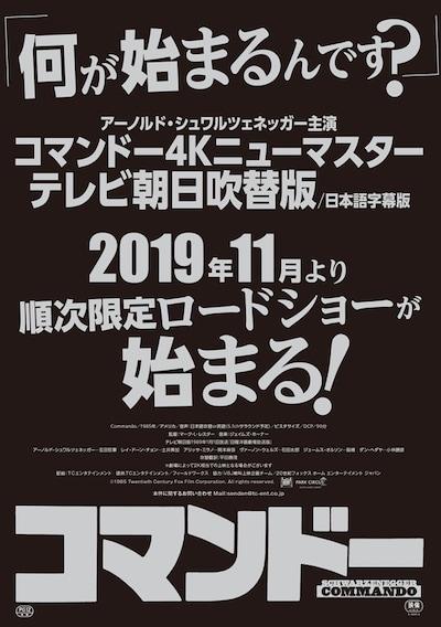 コマンドー(4Kニューマスターテレビ朝日吹替版)