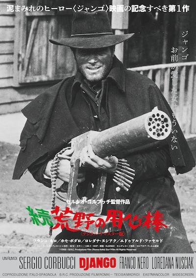 続・荒野の用心棒(デジタル・リマスター版)