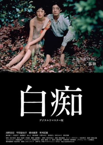 白痴(デジタル・リマスター版)