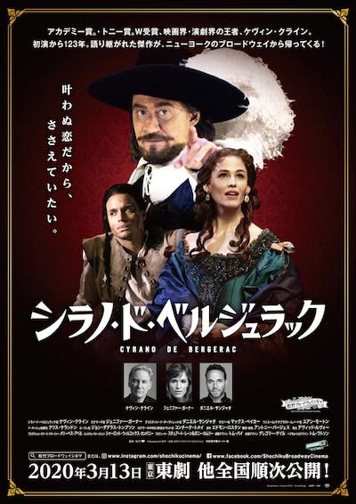 《松竹ブロードウェイシネマ/『シラノ・ド・ベルジュラック』》