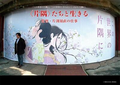 (片隅)たちと生きる 監督・片渕須直の仕事