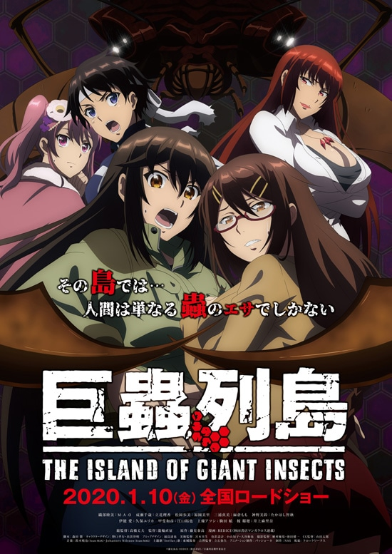 劇場版 巨蟲列島