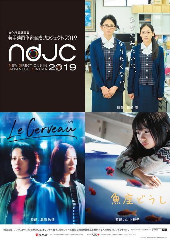 《ndjc:若手映画作家育成プロジェクト2019》
