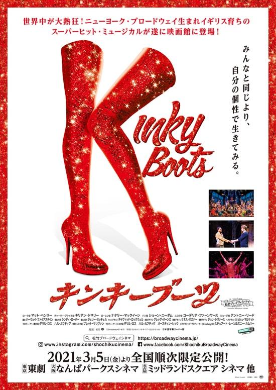 《松竹ブロードウェイシネマ/『キンキーブーツ』》