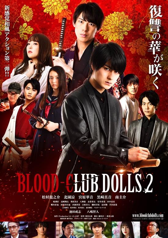 BLOOD-CLUB DOLLS 2