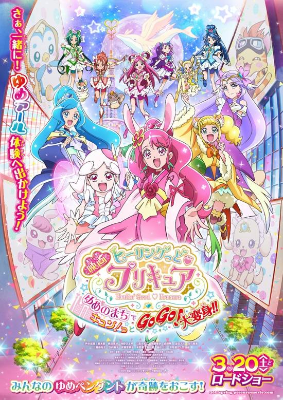 映画ヒーリングっど・プリキュア ゆめのまちでキュン!っとGoGo!大変身!!