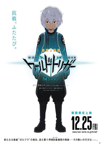 特別上映版 ワールドトリガー 2ndシーズン