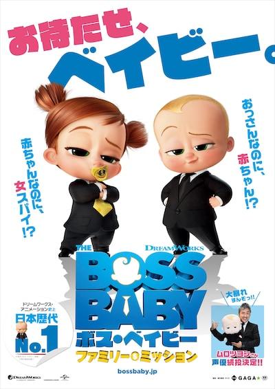 ボス・ベイビー ファミリー・ミッション