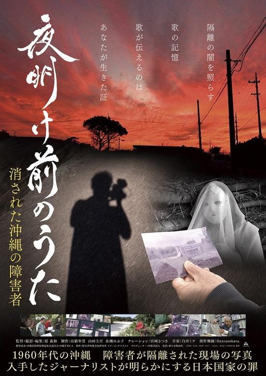 夜明け前のうた ~消された沖縄の障害者~