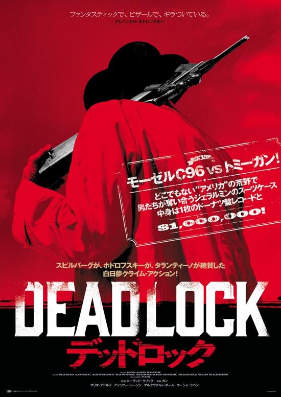 デッドロック(1970年)