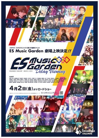 《あんさんぶるスターズ!! ES Music Garden - Delay Viewing -》