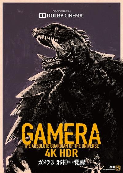 ガメラ3・邪神(イリス)覚醒(4K・HDR版)