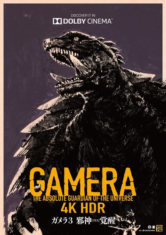 ガメラ3・邪神(イリス)覚醒(4K・HDR版) フライヤー1