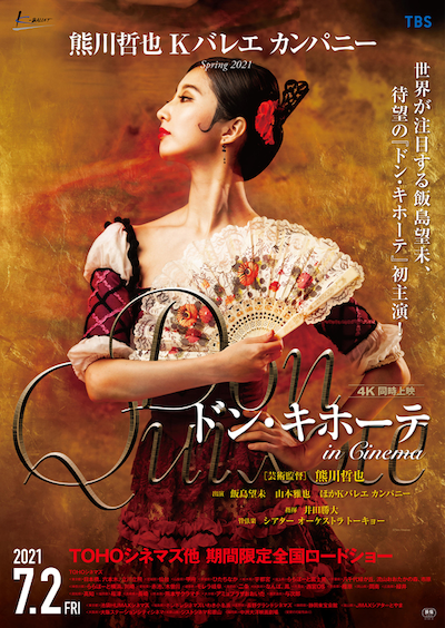 《熊川哲也 Kバレエカンパニー Spring2021『ドン・キホーテ in Cinema』》