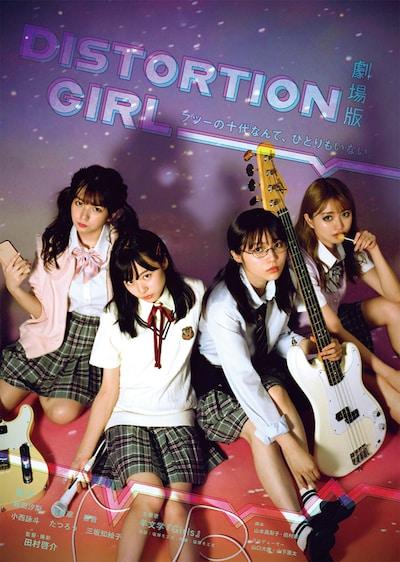 劇場版DISTORTION GIRL