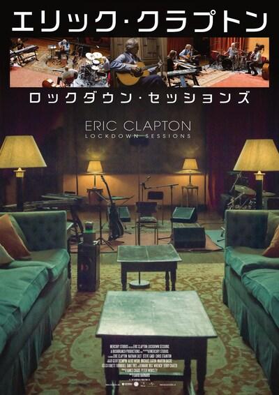 エリック・クラプトン/ロックダウン・セッションズ