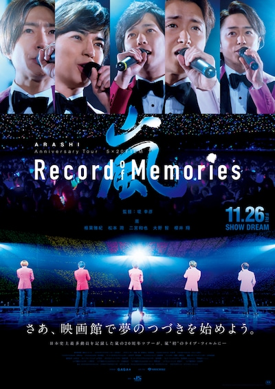 "《ARASHI Anniversary Tour 5×20 FILM ""Record of Memories""》"