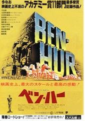 ベン・ハー(1959年)