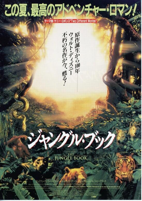 ジャングル・ブック(1994年) フライヤー1