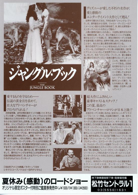 ジャングル・ブック(1994年) フライヤー2