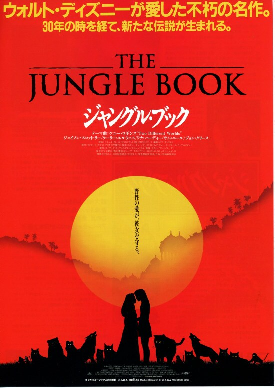 ジャングル・ブック(1994年) フライヤー3
