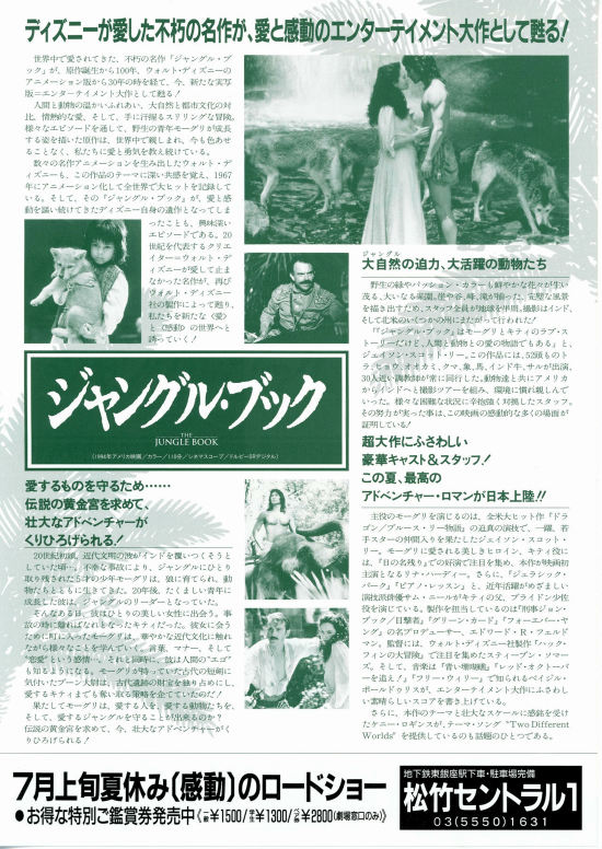 ジャングル・ブック(1994年) フライヤー4
