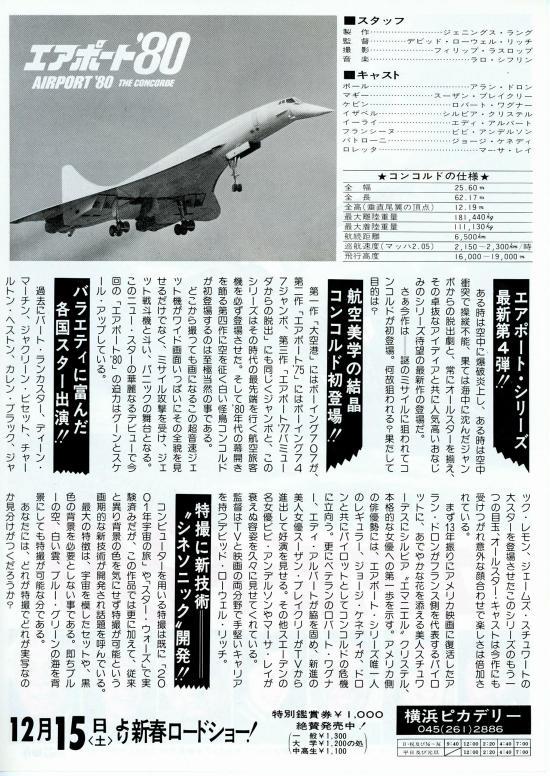 エアポート'80 フライヤー2