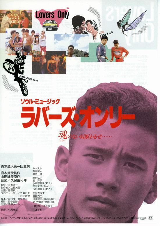ソウル・ミュージック・ラバーズ・オンリー フライヤー1