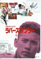 ソウル・ミュージック・ラバーズ・オンリー